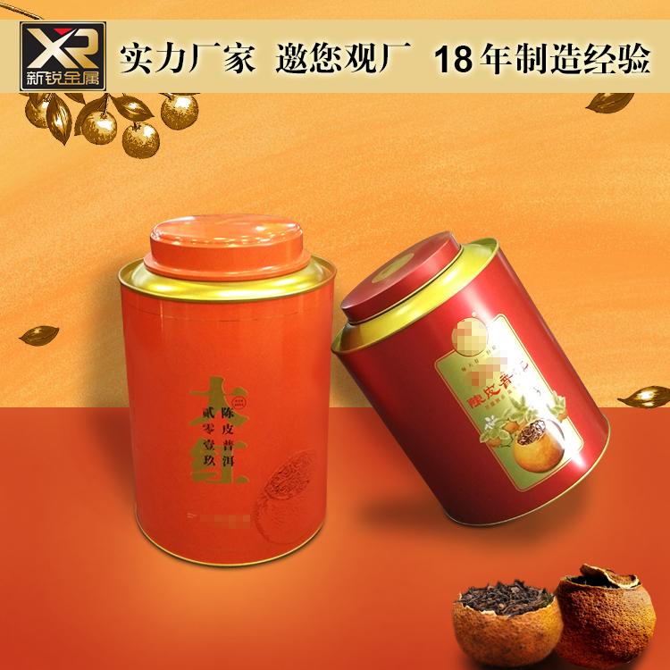 大红柑铁罐